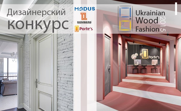 Конкурс Ukrainian Wood Fashion 2015
